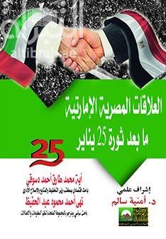 العلاقات المصرية الإماراتية ما بعد ثورة 25 يناير