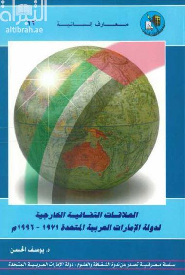 العلاقات الثقافية الخارجية لدولة الامارات العربية المتحدة 1971-1996م
