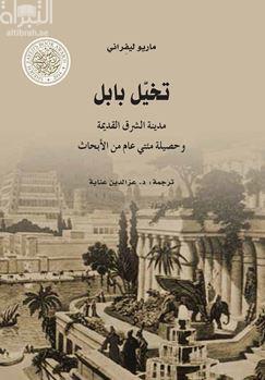 تخيل بابل : مدينة الشرق القديمة وحصيلة مئتي عام من الأبحاث