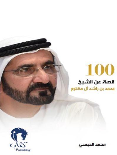 100 قصة عن الشيخ محمد بن راشد آل مكتوم