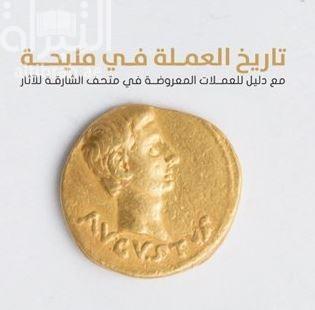 تاريخ العملة في مليحة : مع دليل للعملات المعروضة في متحف الشارقة للآثار