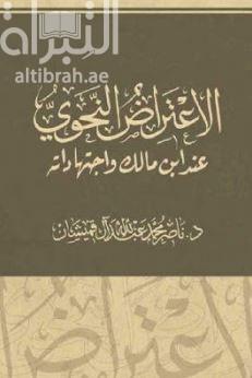الإعتراض النحوي عند ابن مالك و اجتهاداته