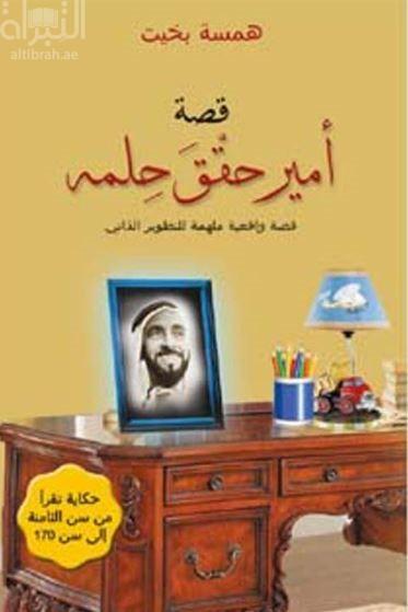 قصة أمير حقق حلمه : قصة واقعية ملهمة للتطوير الذاتي