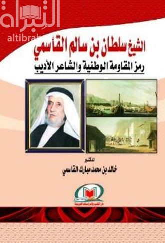 الشيخ سلطان بن سالم القاسمي : رمز المقاومة الوطنية والشاعر الأديب