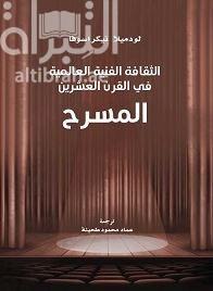 الثقافة الفنية العالمية في القرن العشرين : المسرح