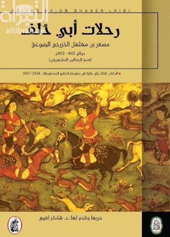 رحلات أبي دلف : مسعر بن مهلهل الخزرجي الينبوعي ( حوالي 942 - 952 م )