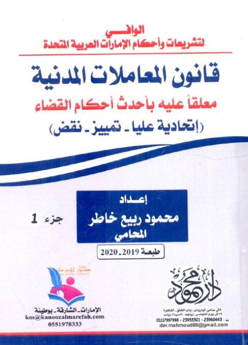 الوافي لتشريعات وأحكام الإمارات العربية المتحدة : قانون المعاملات المدنية معلقاً عليه بأحدث أحكام القضاء ( إتحادية عليا - تمييز - نقض )