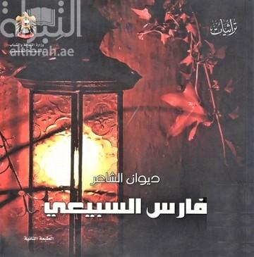 ديوان الشاعر فارس السبيعي