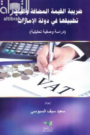 ضريبة القيمة المضافة وآليات تطبيقاتها في دولة الإمارات العربية المتحدة : دراسة وصفية تحليلية