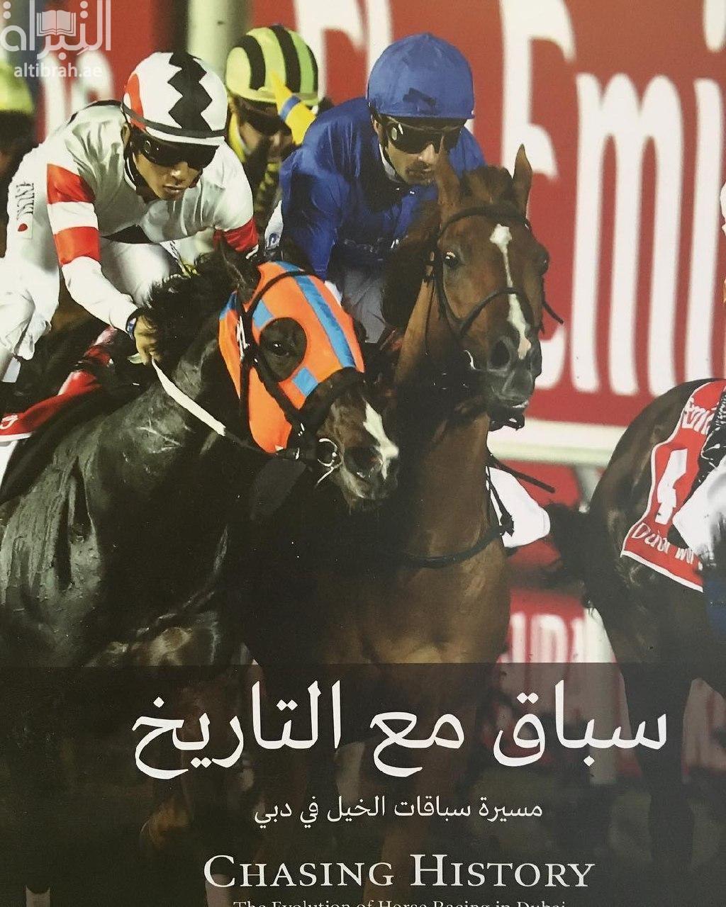 سباق مع التاريخ : مسيرة سباقات الخيل في دبي Chasing History : The Evalution of Horse Racing in Dubai