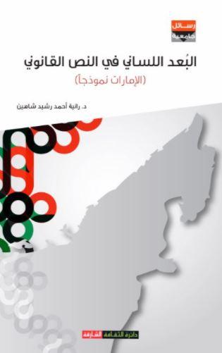 البعد اللساني في النص القانوني : الإمارات نموذجاً