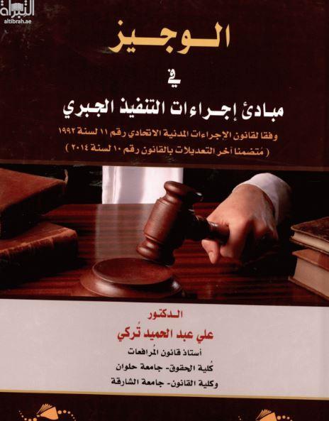 الوجيز في مبادئ إجراءات التنفيذ الجبري : وفقا لقانون الإجراءات المدنية الإتحادي رقم 11 لسنة 1992 متضمنا آخر التعديلات بالقانون رقم 10 لسنة 2014
