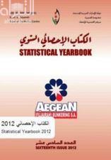 الكتاب الإحصائي السنوى : العدد السادس عشر 2012 Statistical Yearbook : Sixteenth Issue 2012