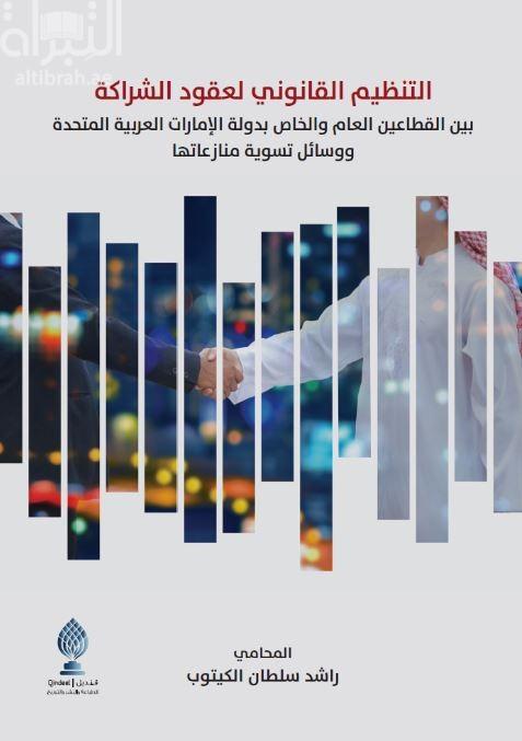التنظيم القانوني لعقود الشراكة بين القطاعين العام والخاص بدولة الإمارات العربية المتحدة ووسائل تسوية منازعاتها