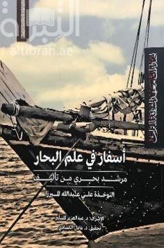 أسفار في علم البحار