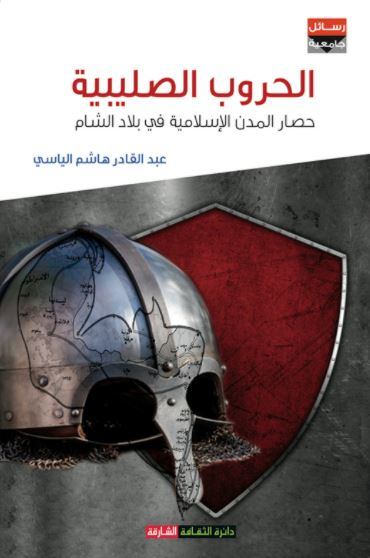 الحروب الصليبية : حصار المدن الإسلامية في بلاد الشام