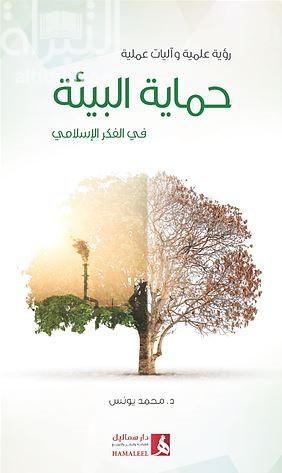 رؤية علمية وآليات عملية : حماية البيئة في الفكر الإسلامي