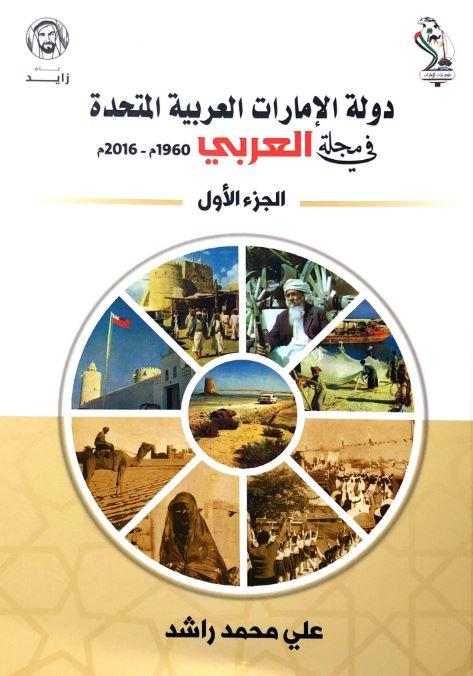دولة الإمارات العربية المتحدة في مجلة العربي 1960 م - 2016 م