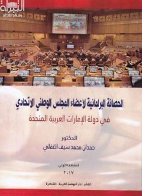 الحصانة البرلمانية لأعضاء المجلس الوطني الإتحادي في دولة الإمارات العربية المتحدة