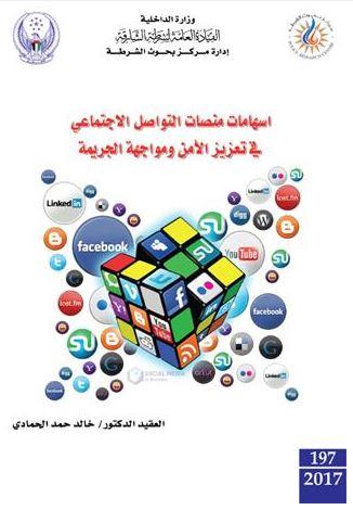 اسهامات منصات التواصل الإجتماعي في تعزيز الأمن ومواجهة الجريمة