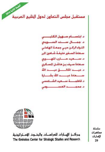 مستقبل مجلس التعاون لدول الخليج العربية