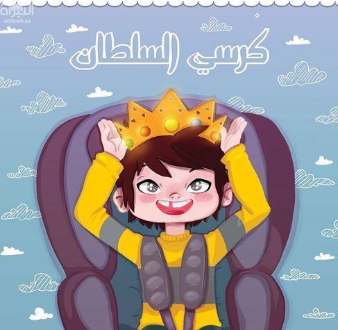 كرسي السلطان