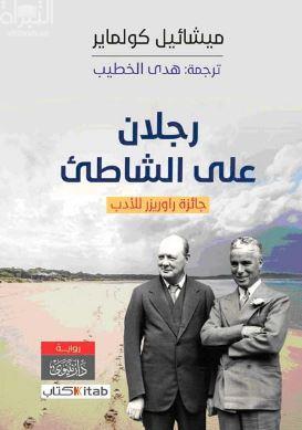رجلان على الشاطئ : رواية