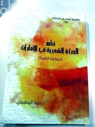 تطور الحركة الشعرية في الإمارات : جماعة الحيرة