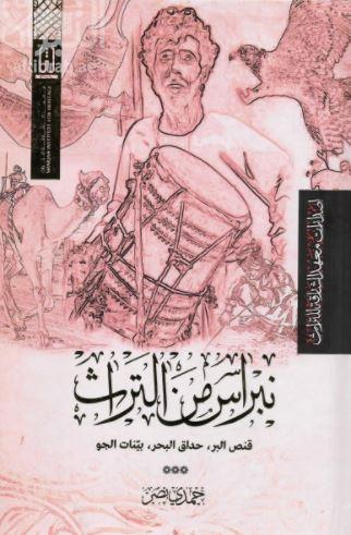 نبراس من التراث : قنص البر ، حدائق البحر ، بينات الجو