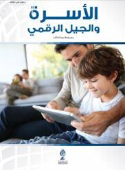 الأسرة والجيل الرقمي