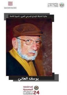 يوسف العاني سنديانة المسرح العراقي