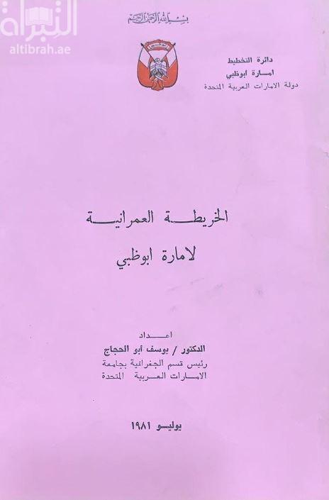 الخريطة العمرانية لإمارة أبوظبي