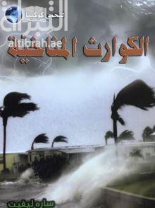 الكوارث المناخية
