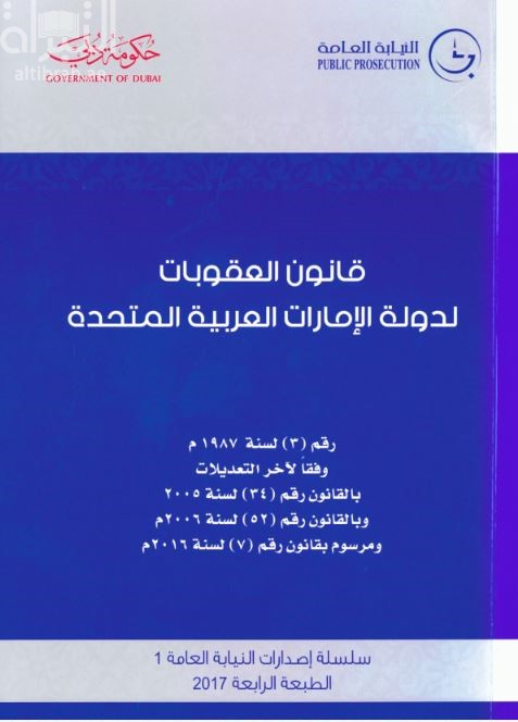 جميع كتب دبي : النيابة العامة 1
