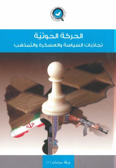 الحركة الحوثية : تجاذبات السياسة والعسكرة والمذهب