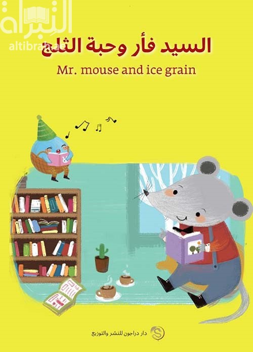 السيد فأر وحبة الثلج Mr. mouse and ice grain