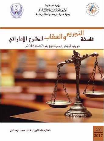 فلسفة التجريم والعقاب للمشرع الإماراتي في ضوء أحكام المرسوم بقانون رقم ( 7 ) لسنة 2016