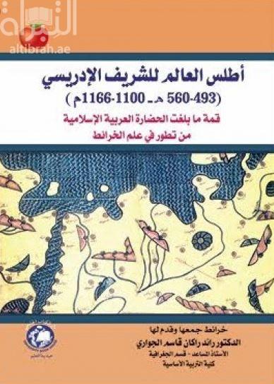 أطلس العالم للشريف الإدريسي (560-493 هـ. / 1166-1100 م.) : قمة ما بلغته الحضارة العربية الإسلامية من تطور في علم الخرائط