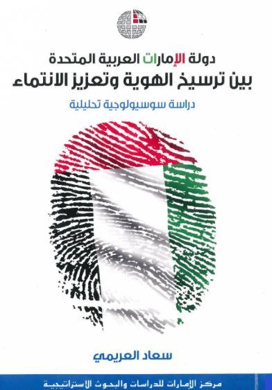 دولة الإمارات العربية المتحدة : بين ترسيخ الهوية وتعزيز الإنتماء : دراسة سوسيولوجية تحليلية