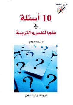 10 أسئلة في علم النفس والتربية  10lecons de psychologie et pedagogie
