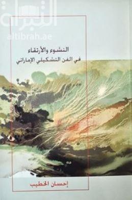 النشوء والإرتقاء في الفن التشكيلي الإماراتي