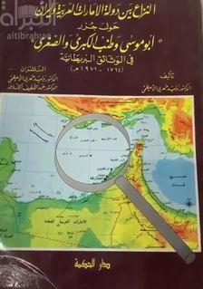 """النزاع بين دولة الإمارات العربية وإيران حول جزر """"أبو موسى وطنب الكبرى والصغرى"""" في الوثائق البريطانية"""