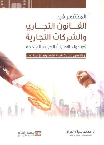 المختصر في القانون التجاري والشركات التجارية في دولة الإمارات العربية المتحدة