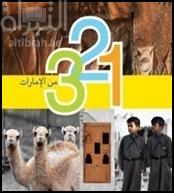 1 2 3  الإمارات