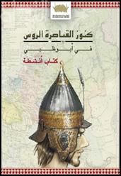 كنوز القياصرة الروس في أبوظبي - كتاب أنشطة