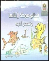 نصائح سمكة لأبنائها وقصص أخرى