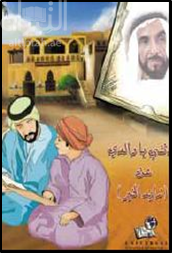حدثني يا والدي عن زايد الخير Dad tell me about Zayed al khair