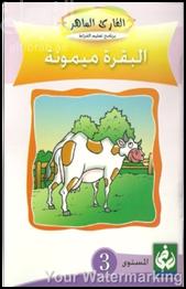 البقرة ميمونة
