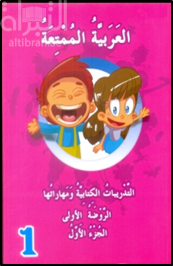 التدريبات الكتابية و مهاراتها : منهج تعليمي مبرمج لمرحلة رياض الأطفال