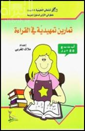 تمارين تمهيدية في القراءة